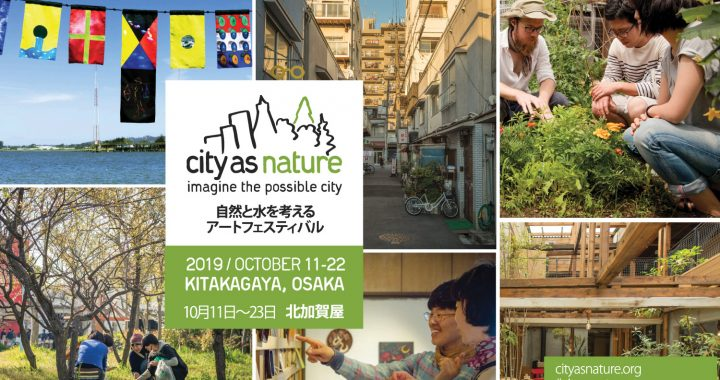 City as Nature Festival, Osaka