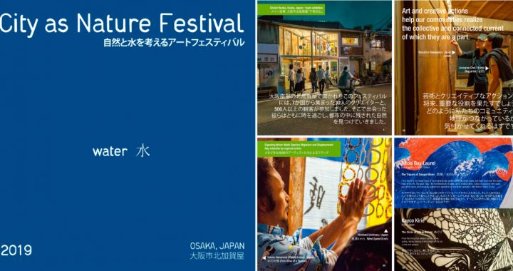 Osaka Festival 2019, Limited Edition Catalog